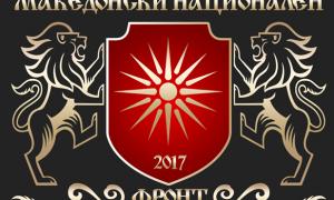 Македонски национален фронт